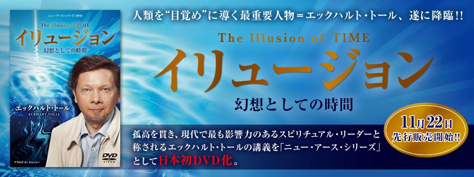 エックハルト・トール「イリュージョン~幻想としての時間~」DVD発売開始