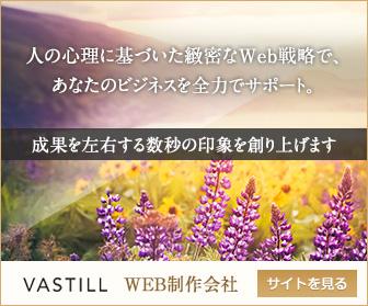 Web制作会社 バスティル