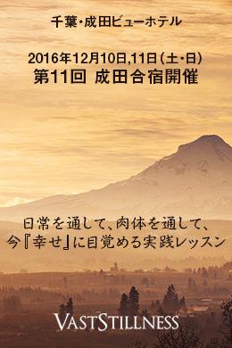 第11回 地球人のためのスピリチュアル・レッスン 合宿開催 2016年12月10日,11日