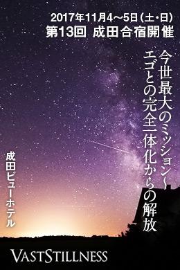 第13回 地球人のためのスピリチュアル・レッスン 成田合宿開催 2017年11月4日〜5日
