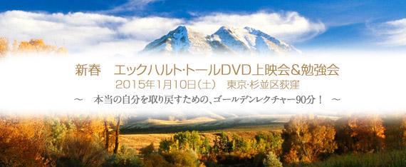 screening-jan2015