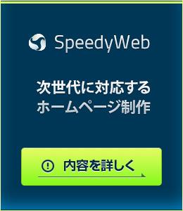 格安のWordPress ホームページ制作