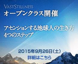 地球人のためのスピリチュアル・レッスン 東京オープンクラス9月スケジュール