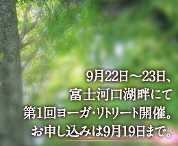 ヨガ合宿 10月