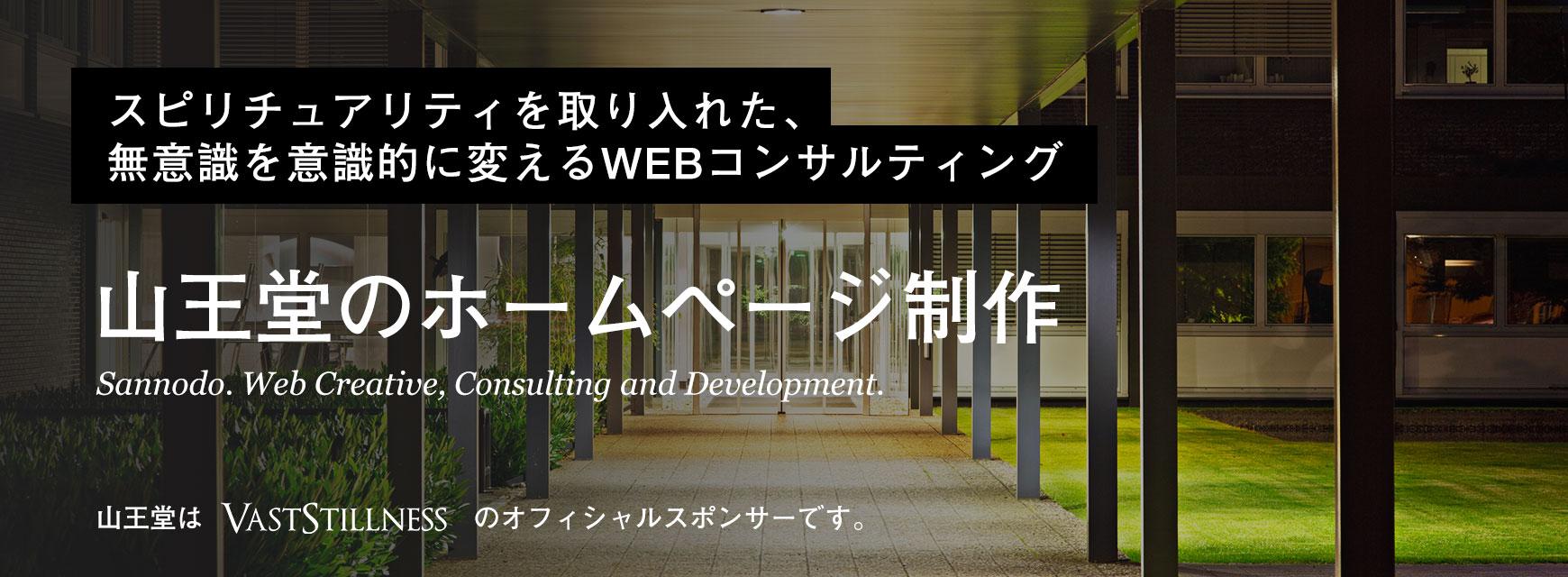 Web制作会社の山王堂