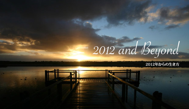 2012年現象~聖なる地球とこれからの生き方