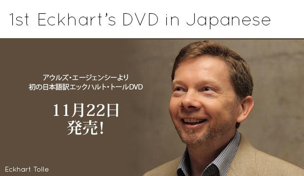 エックハルトDVD「イリュージョン~」発売開始