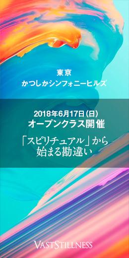 2018年6月17日 オープンクラス開催