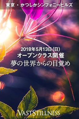 2018年5月13日 オープンクラス開催