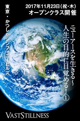 地球人のためのスピリチュアル・レッスン オープンクラス開催 2017年11月23日(木)