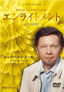 eckhart-finding-your-lifes-purpose