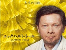 エックハルト・トールDVD第3弾「エンライトメント~人生の目的」スペシャルイベント開催