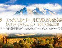 2015年New Earth Event エックハルト・トール「エンライトメント:人生の目的」上映会&お話会