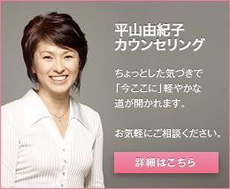 平山由紀子 カウンセリング